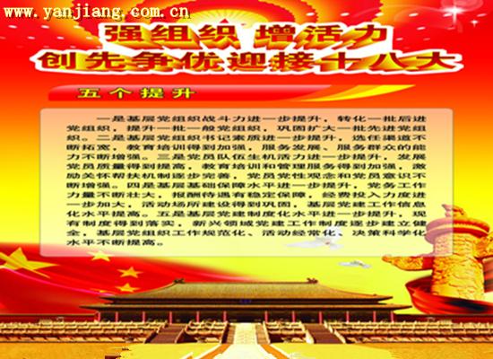 迎接十八大,创先争优,争创新业绩,中国演讲网,与您一起献礼十八,放歌十八!  迎接十八大的宣传材料