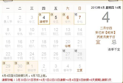 [2013年清明节放假时间]2013年清明节放假攻略