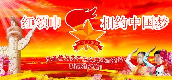 热:红领巾相约中国梦一句话格言