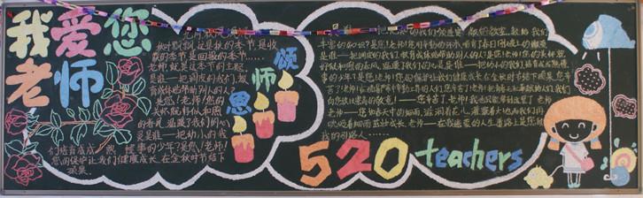 2013年教师节班级黑板报参考设计范本