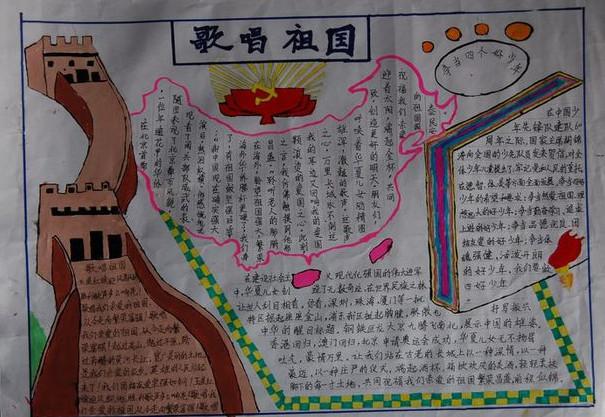2013年十一国庆节学生手抄报参考范本图片