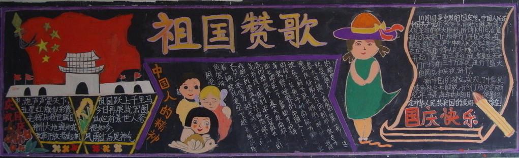 2013年庆祝国庆节学生宣传黑板报设计参考