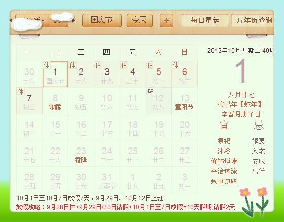 国庆节的由来及意义_国庆节的由来及2013年国庆假期安排