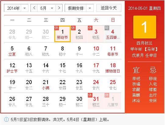【2014年五一劳动节是星期几】2014年五一劳动节放假时间安排公布
