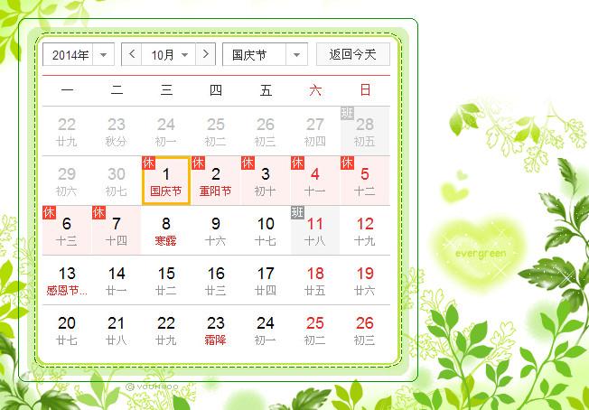 【2014年国庆节放假安排】2014年国庆节放假安排(图文)