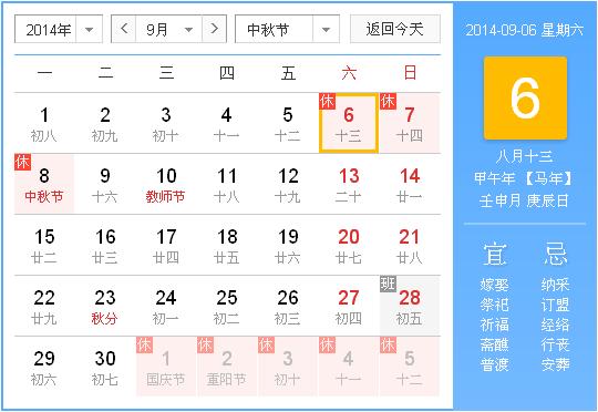 2014年中秋节放假时间表|2014年中秋节放假时间安排正式公布