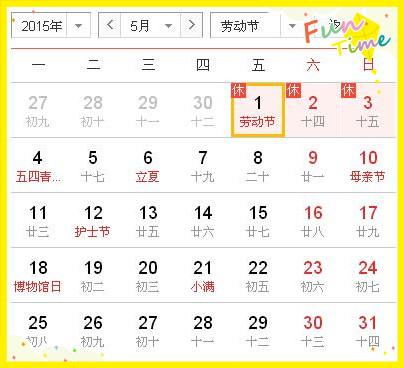 【2015年五一国际劳动节是星期五】2015年五一国际劳动节假期安排