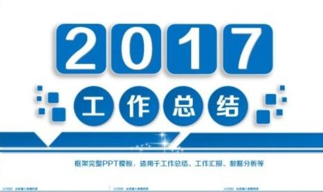 [2016年年终工作总结与明年规划]2016年年终工作总结汇报ppt模板图片精选