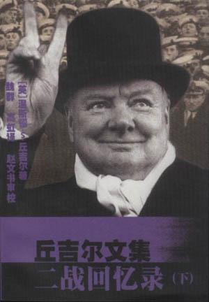 [二战回忆录丘吉尔03的读后感]二战回忆录-丘吉尔文集