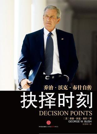 [抉择时刻 读后感]《抉择时刻-乔治·沃克·布什自传》