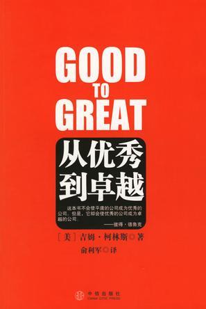 【从优秀到卓越吉姆柯林斯读后感】从优秀到卓越-吉姆·柯林斯