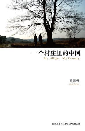 一个村庄里的中国熊培云_一个村庄里的中国-熊培云